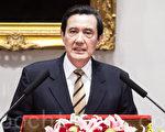 中華民國總統馬英九表示,對於香港人民要求普選,「我們完全能理解、並且支持」。(陳柏州/大紀元)