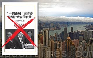 """大纪元获悉,中共国务院国新办日前发表针对香港""""一国两制""""的白皮书,是由江泽民集团一手策划,意图搅局香港,触发中南海政局再次出现大动荡。(大纪元合成图)"""