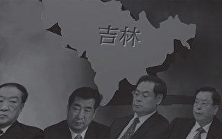近日,兩名吉林退休官員接連被查。圖為中共官場「吉林幫」主要成員:從左依次為蘇榮、回良玉、王儒林和張德江。(大紀元合成圖)