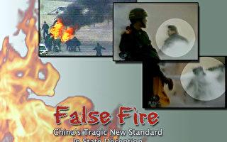 大陆省级610人员目击天安门自焚案造假现场