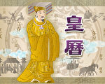 """传统皇朝的历书都由皇帝颁布,与皇帝年号联系在一起,并且由官方刻印,因此传统历法被称作""""皇历""""。又因为最早的历法来源于黄帝,因此也叫""""黄历""""。(大纪元/袖子)"""