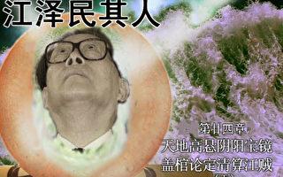 《江泽民其人》:天灾示警