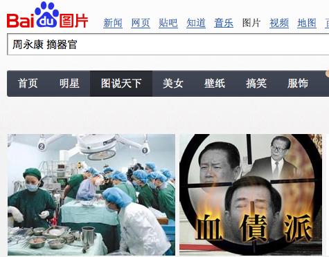 搜索百度圖片網,鍵入關鍵詞「周永康 摘器官」顯示出的圖片。(網頁截圖)
