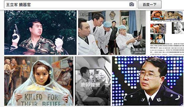 搜索百度圖片網,鍵入關鍵詞「王立軍 摘器官」顯示出的圖片。(網頁截圖)