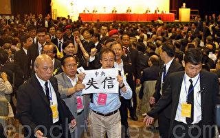 中共人大8月31日扼殺香港真普選,人大常委會副秘書長李飛9月1日在亞洲博覽館簡介人大決定,場內外抗議聲不斷,泛民主派人士用離場來斥責中共背信棄義,否決香港民主。(潘在殊/大紀元)
