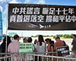 中共人大8月31日扼杀香港真普选,人大常委会副秘书长李飞9月1日在亚洲博览馆简介人大决定,场内外抗议声不断。(潘在殊/大纪元)