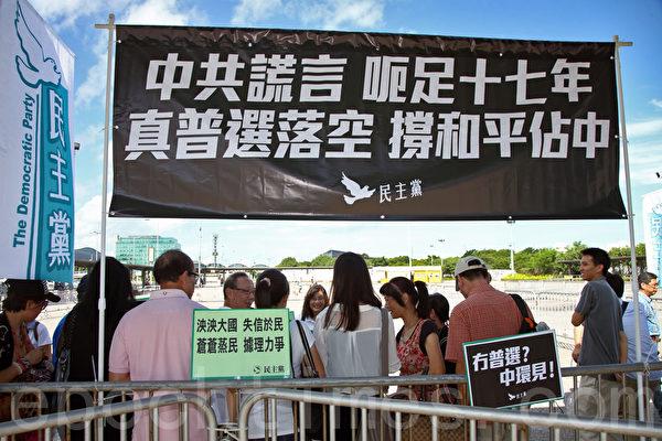 中共人大8月31日扼殺香港真普選,人大常委會副秘書長李飛9月1日在亞洲博覽館簡介人大決定,場內外抗議聲不斷。(潘在殊/大紀元)