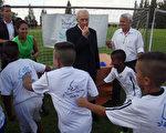以色列與巴勒斯坦兒童1日在加薩走廊舉行足球賽,由以色列前總統裴瑞斯開球。(DAVID BUIMOVITCH/AFP)