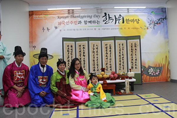 2014年9月2日,韓國首爾舉辦移居民中秋慶典,以韓國傳統的民俗慶典方式迎接中秋節。(朴蓮/大紀元)