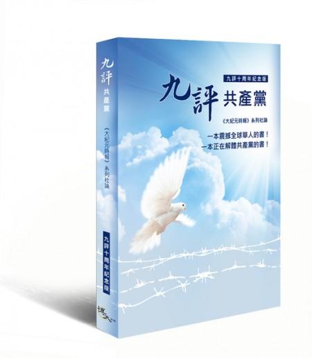 《九評共產黨》十周年紀念品版。(博大出版社提供)