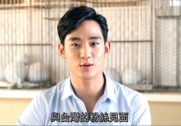 金秀贤特别录制影片向台湾粉丝问好。(公关提供)