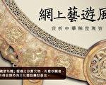 【藏家特辑】中华文物之美 代代流传