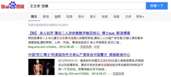 9月4日前後,在百度「網頁」欄目搜索關鍵字「王立軍 活摘」,顯示結果出現:「【轉】 殺人如芥 薄谷二人涉命案數字觸目驚心」、「中國『死亡博士』的美國合作方承認屍源來自中國警方」、「美國106議員聯名要求國務院公佈大陸活摘器官罪行」等內容。(網路截圖)