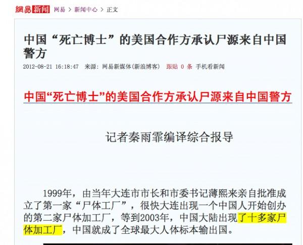 9月4日,在百度「網頁」欄目鍵入關鍵字「王立軍 活摘」,搜索結果下點擊「中國『死亡博士』 的美國合作方承認屍源來自中國警方」,可直接轉入大陸門戶網站《網易新聞》網 (http://help.3g.163.com/12/0821/16/89EP166B00964JJJ.html),並可看到這篇轉載自《大紀元》報導的完整內容。圖為部分截圖。(網路截圖)