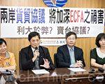 台联党团4日表示,台湾竞争力下滑的原因并非马政府宣称受公民运动影响,而是两岸签署ECFA所致。(陈柏州/大纪元)
