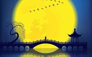 【五律】节日:中秋·月将圆