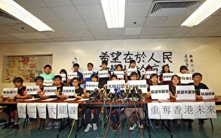 香港17间大专院校参与罢课 向中共假普选说不