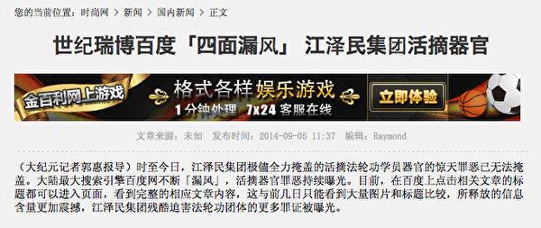 在百度可看到轉載《大紀元》的《百度「四面漏風」江澤民集團活摘器官被持續曝光》的文章,此圖只截取文章部份內容。(網頁截圖)