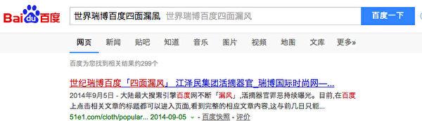 在百度搜索《世紀瑞博百度「四面漏風」 江澤民集團活摘器官》的文章,可以全文看到轉載自大紀元的報導。(網頁截圖)