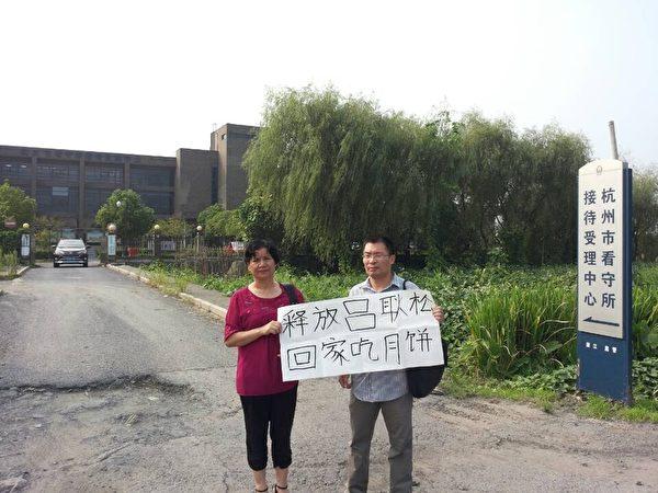 2014年中秋节,吕耿松的朋友和太太特地去杭州看守所,呼吁释放吕耿松。(投书人提供)