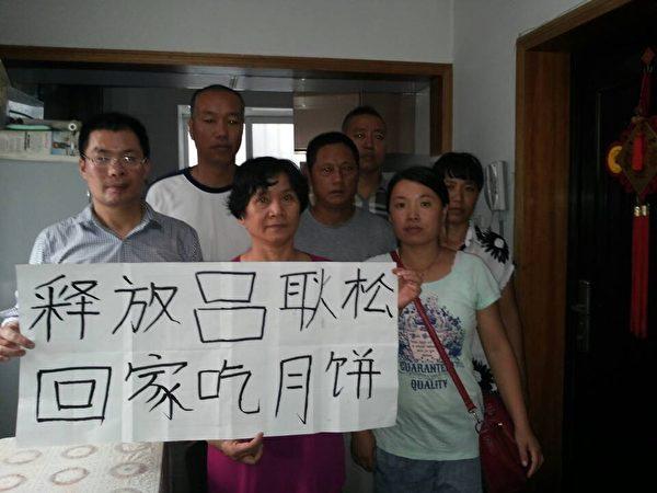 2014年中秋节,吕耿松的朋友和太太特地去杭州看守所,呼吁释放吕耿松回家。(投书人提供)