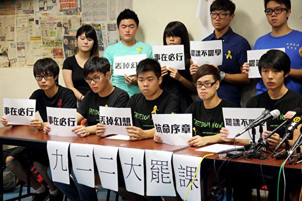 港人反击中共文革手法 挤爆举报学生罢课占中热线