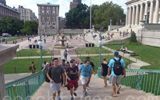 在全美大学中,国际学生数量名列第二的纽约哥伦比亚大学,其中2980名是中国学生,今年从中国到哥伦比亚大学的新招的本科研究生和访问学者超过1200人。(蔡溶/大纪元)