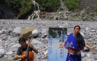 2014峡谷音乐节记者会,大提琴家张正杰与女高音林惠珍教授一起演出。 (太管处提供)