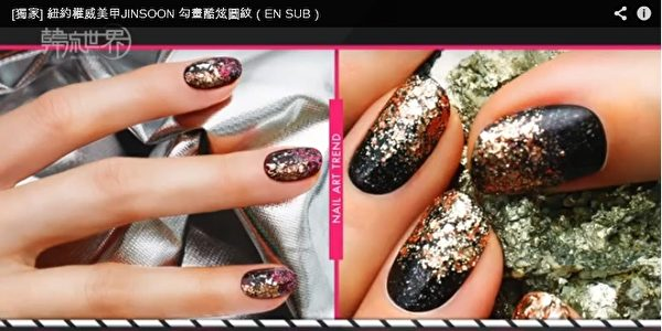 在美甲时尚界工作超过20年的韩国美甲设计师Jinsoon(崔金顺)预测,彩绘指甲今年秋冬流行的颜色朝向有金属效果的经典色。(新唐人电视台网路截图)