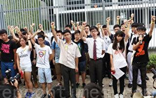 香港中学生加入罢课  抗议中共封杀民主