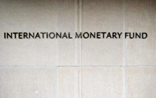 福布斯:IMF公式暗示中国去年GDP增长2.2%