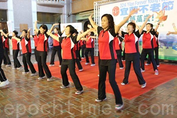 宜兰市延平社区阿公阿妈跳不老歌的健身操。(曾汉东/大纪元)
