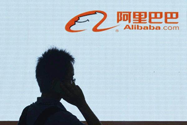阿里巴巴上市在即  美媒曝中國股票風險和欺詐