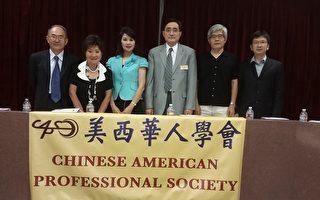 """美西华人学会,金陵国际基金会,和华美社会服务协会,将于21日下午2时至5时,在洛侨中心会议室举办""""六十、七十、八十 人生规划""""服务讲座。﹙图片由美西华人学会提供﹚"""