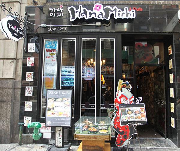 Hana Michi日式餐廳。(張學慧/大紀元)