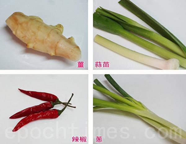 姜5克、朝天辣1支、蒜苗1支、葱1支是油条鲜蚵的爆香食材。(摄影:林秀霞 / 大纪元)