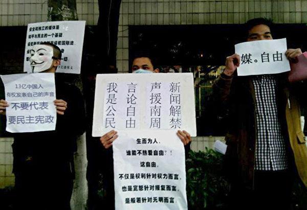 「南週事件」是江派劉雲山命宣傳部打手阻撓並挑戰習近平的「憲政夢」。圖為2013年1月8日,民眾聲援《南方週末》新聞自由。(AFP)