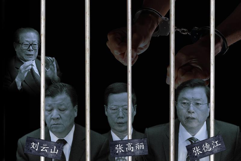 刘云山、张高丽、张德江(由左而右)三常委目前是江泽民集团在台面上的代言人,不过许多迹象显示,此江派三常委的处境危在旦夕。(大纪元合成图)