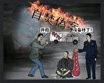 由江澤民集團自導自演拍出的「天安門自焚案」,被稱為「人類21世紀最大的偽案」。從鏡頭上看,警察先到位,然後自焚者才開始點火。(明慧網)