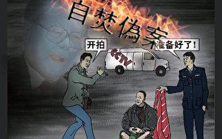 """由江泽民集团自导自演拍出的""""天安门自焚案"""",被称为""""人类21世纪最大的伪案""""。从镜头上看,警察先到位,然后自焚者才开始点火。(明慧网)"""