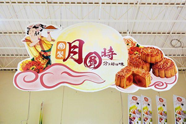 国华温哥华旗舰店专营台湾食品,店内所有食品皆来自台湾本土。 (景浩/大纪元)