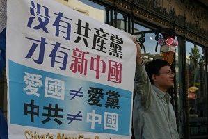 """香港问题引""""爱国不爱党""""热议 中共末日临近"""