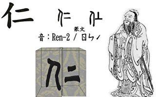 【徵文】蕭天仁:中華文字留傳萬世