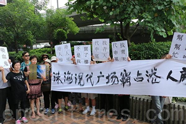 约20名年迈港人到中联办前抗议,指20多年前到珠海购买房地产受骗,申冤无门,希望向社会公布真相,协助追讨损失。(李真/大纪元)