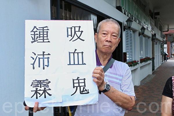 昨日约20名年迈港人到中联办前抗议,指20多年前到珠海购买房地产受骗,申冤无门,希望向社会公布真相,协助追讨损失。(李真/大纪元)