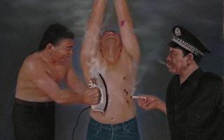 中共酷刑:烙烫(明慧网)