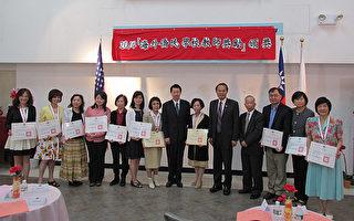 """18名中文教师获颁""""海外教师奖"""""""
