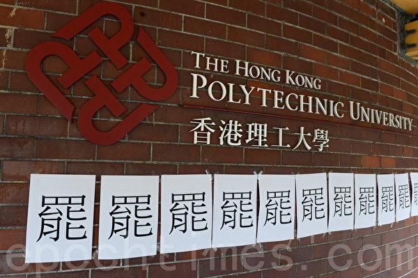 理工大學學生在校園內貼了許多〝罷〞字,代表罷課活動。(宋祥龍/大紀元)