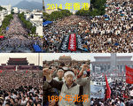 当前香港两极化对峙升高,令人回想到一九八九年六四事件。上图为2014年9月22日香港大学生罢课争民主(潘在殊/大纪元);下图为1989年北京,学生聚集在天安门争取民主(AFP、Getty/大纪元合成)。