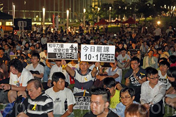 香港大专生罢课进入第二日,不少学生和市民晚上到政府总部旁的添马公园草地参加集会。(潘在殊/大纪元)
